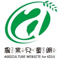 農委會農業兒童網